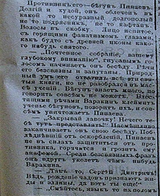varakin_1910_0821.jpg